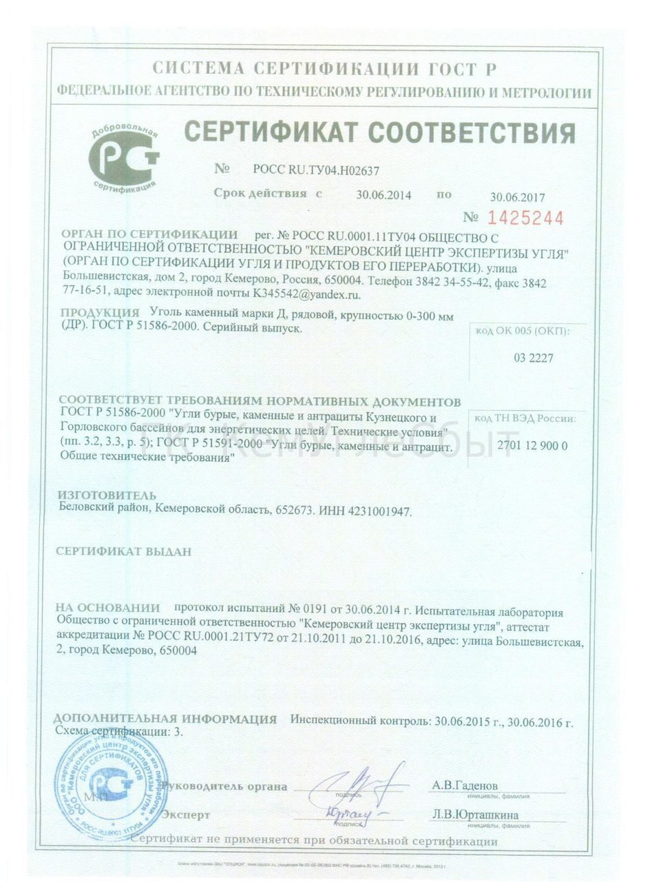 Сертификация угля каменного сертификация донецк