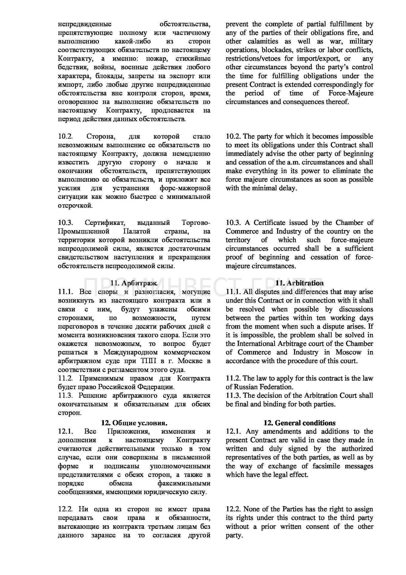 Экспортные договоры поставки на двух языках бесплатно программа очная ставка онлайн
