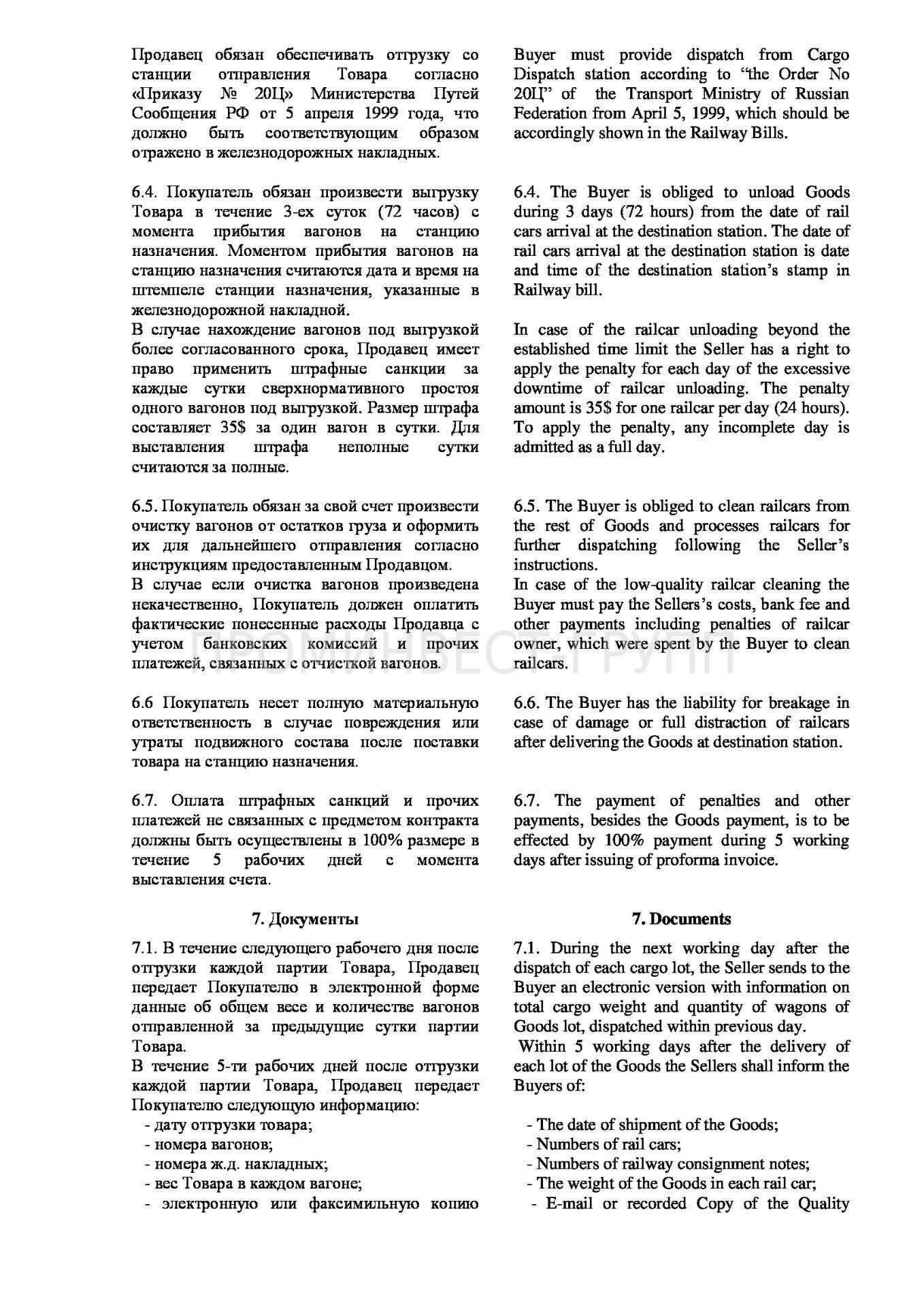 Договор поставка экспорт